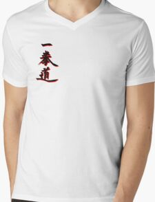 Yee Chuan Tao Calligraphy Only Mens V-Neck T-Shirt