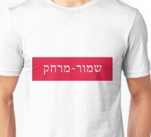 (שמור-מרחק) Keep Distance Unisex T-Shirt