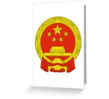 National Emblem of China Greeting Card