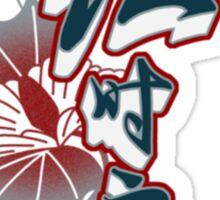 Dramatical Murder Beni-Shigure Sticker