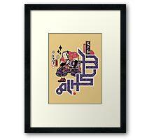TURNTABLE SAMURAI Framed Print
