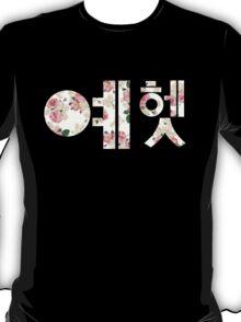 Yehet in hangul-flowers T-Shirt