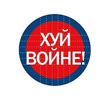 Fuck War /In Cyrillic alphabet Photographic Print