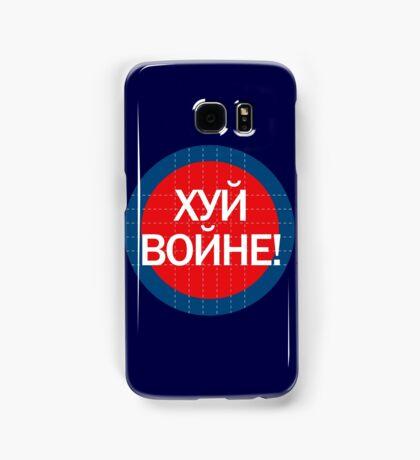 Fuck War /In Cyrillic alphabet Samsung Galaxy Case/Skin