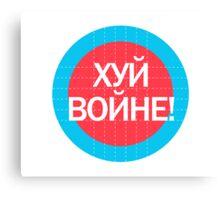 Fuck War /In Cyrillic alphabet II Canvas Print
