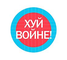 Fuck War /In Cyrillic alphabet II Photographic Print
