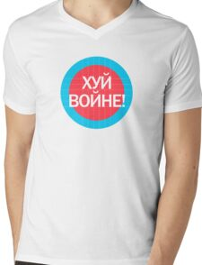 Fuck War /In Cyrillic alphabet II Mens V-Neck T-Shirt