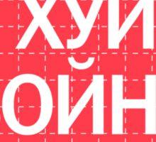 Fuck War /In Cyrillic alphabet II Sticker