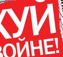 Fuck War /In Cyrillic alphabet III Sticker