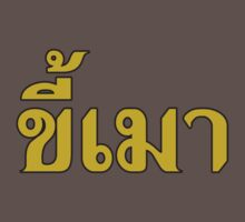 Khee Mao ~ Beer Addict in Thai Language Script by iloveisaan