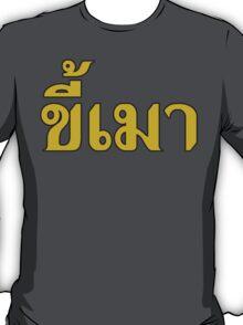 Khee Mao ~ Beer Addict in Thai Language Script T-Shirt