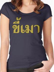 Khee Mao ~ Beer Addict in Thai Language Script Women's Fitted Scoop T-Shirt