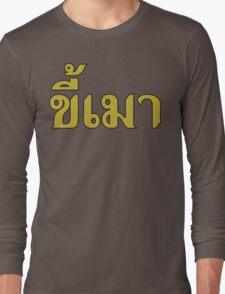 Khee Mao ~ Beer Addict in Thai Language Script Long Sleeve T-Shirt