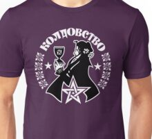 Witchcraft - Russian Witch and Pentacle T-Shirt Unisex T-Shirt