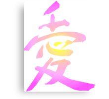 Love Kanji Canvas Print