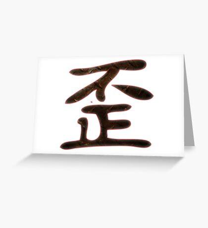 Devious Evil Kanji Greeting Card
