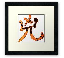 Fierce Kanji Framed Print