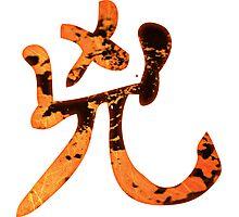Fierce Kanji Photographic Print