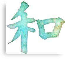 Harmony Kanji Canvas Print