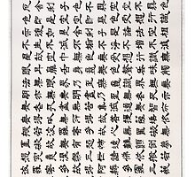 Buddhist Heart Sutra by Godfoot808