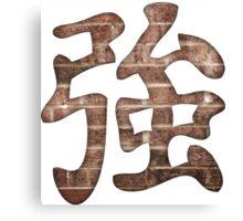 Strong Kanji Canvas Print