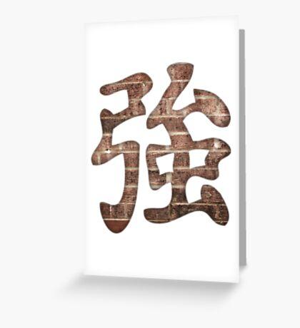 Strong Kanji Greeting Card