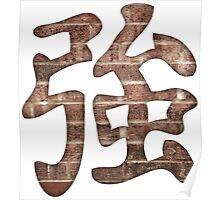 Strong Kanji Poster