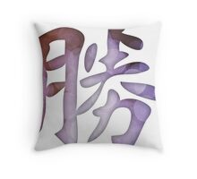 Success Kanji Throw Pillow