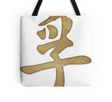Truth Kanji Tote Bag