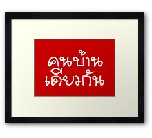 Khon Ban Diaokan ~ Thai Isaan Saying Framed Print