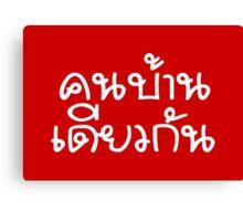Khon Ban Diaokan ~ Thai Isaan Saying Canvas Print