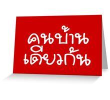 Khon Ban Diaokan ~ Thai Isaan Saying Greeting Card