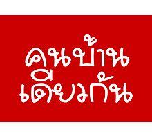 Khon Ban Diaokan ~ Thai Isaan Saying Photographic Print