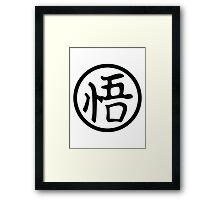 悟 Framed Print