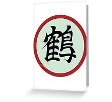 鶴 Greeting Card