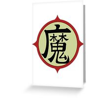魔 Greeting Card