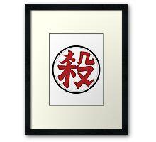 殺 Framed Print