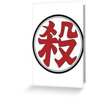 殺 Greeting Card