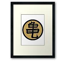 亀 Framed Print
