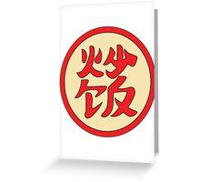 炒饭 Greeting Card