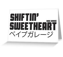 Shiftin' Sweetheart Greeting Card
