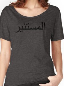 Enlightened / Black Text Women's Relaxed Fit T-Shirt