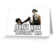 "Don't you ""heichou"" me Greeting Card"
