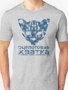 Clawing Ocelot URBAN Colours T-Shirt