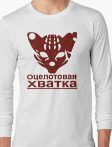 Clawing Ocelot BLOOD Colours Long Sleeve T-Shirt