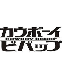 Cowboy bebop by AimBuBBaPoP