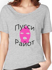 Pussy Riot Shirt [Russian] Women's Relaxed Fit T-Shirt