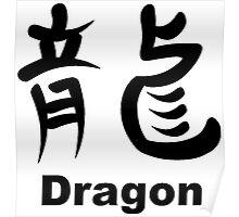 Dragon Kanji Poster