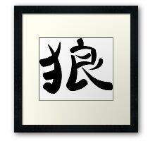 Kanji Wolf Framed Print