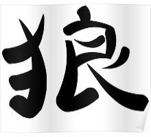 Kanji Wolf Poster